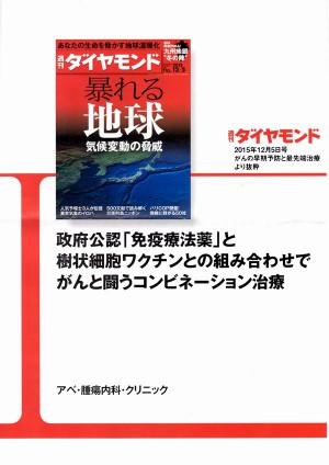 600 週刊ダイヤモンド記事